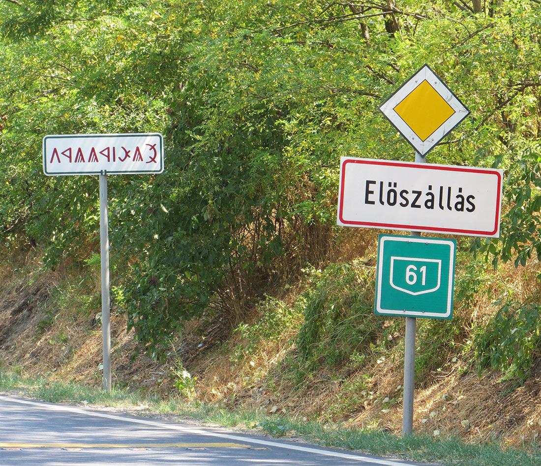 Венгерский язык