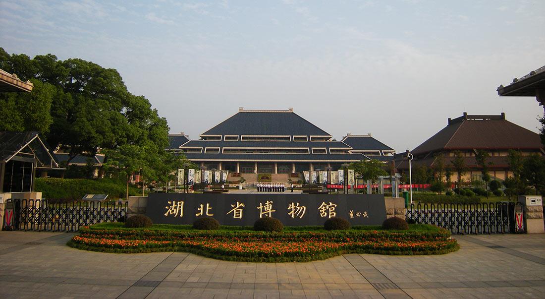 Музей Ухани